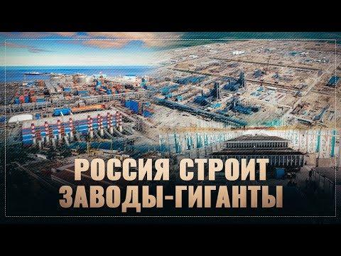 Семь заводов-гигантов, которые сейчас строятся в России