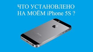 Что установлено на моём iPhone 5S?