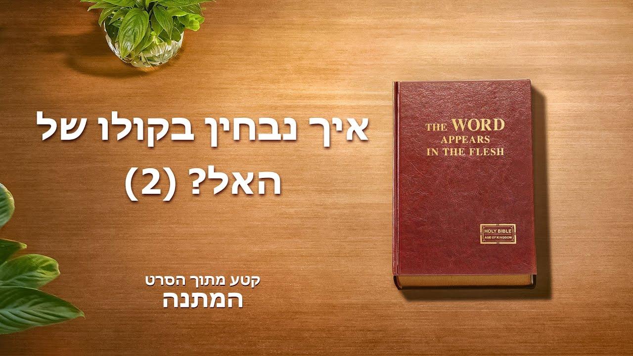 סרט משיחי | 'המתנה' קטע (5) - איך נבחין בקולו של האל? (2)