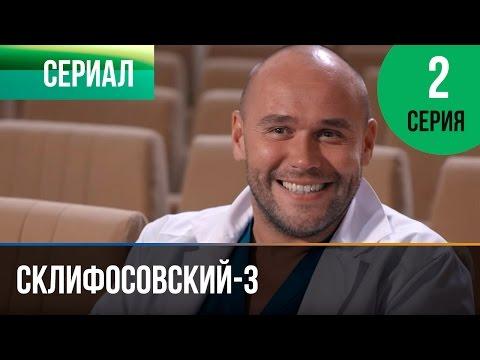 ▶️ Склифосовский 3 сезон 2 серия - Склиф 3 - Мелодрама | Фильмы и сериалы - Русские мелодрамы