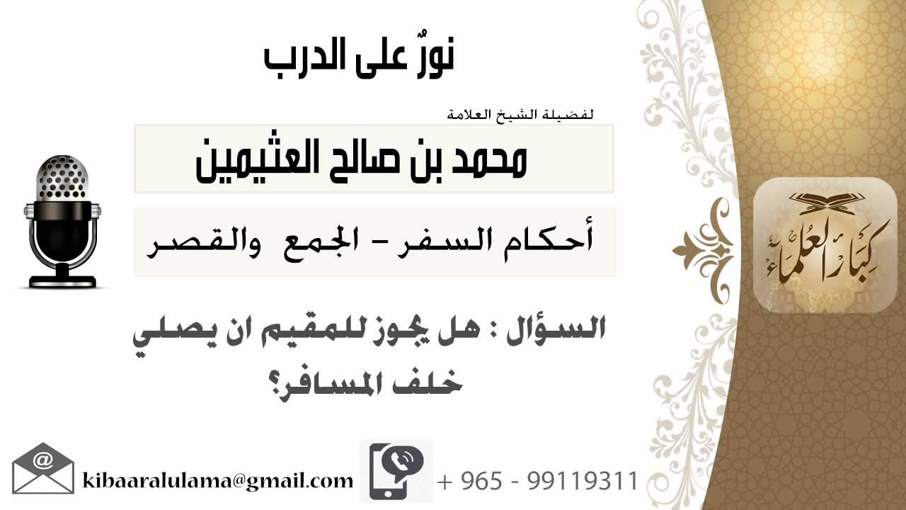 لقاء 43 من68 هل يجوز للمقيم أن يصلي خلق المسافر الشيخ ابن عثيمين مشروع كبار العلماء Youtube