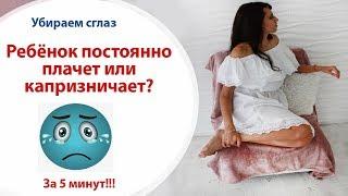 👩👧👧     Ребёнок постоянно плачет или капризничает? // Убираем сглаз с ребёнка за 30 секунд!