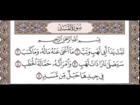 Učenje Kur' ana za djecu   111. Sura El-Mesed   Mišari Al-Afasi