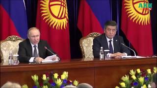 Заявление для прессы С.Жээнбекова и В.Путина