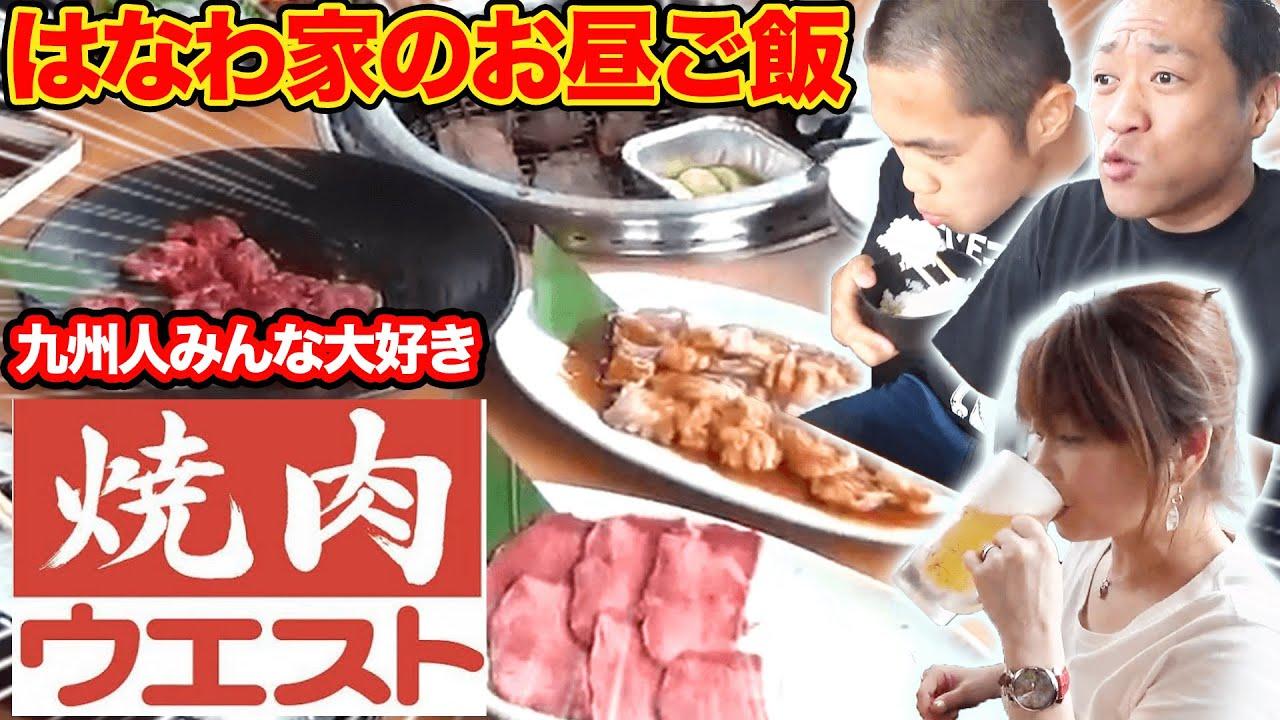 【焼肉ウエスト】九州人が愛する安くて旨い焼肉店はなわ家昼からガッツリ爆食🍚【飯テロ】【焼肉】【牛サガリ】