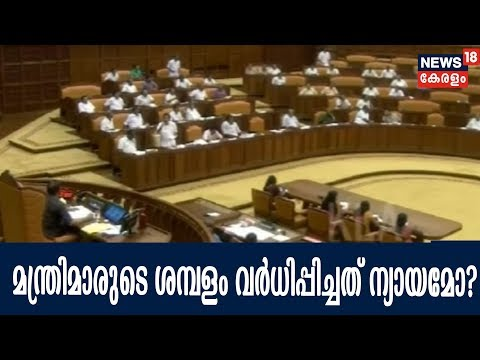 Pothu Vedhi: മന്ത്രിമാരുടെ ശമ്പളം വർധിപ്പിച്ചത് ന്യായമോ? | Salary Hike For Ministers and MLA's