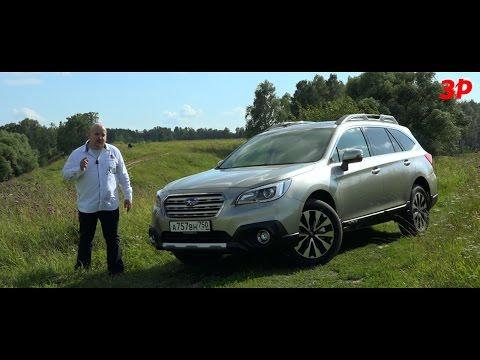 Subaru Outback 2015 - тест-драйв