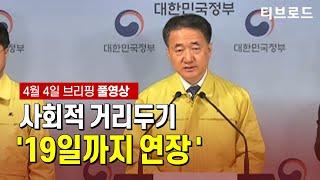 [풀영상] '사회적 거리두기 2주 더' 중앙재난안전대책…