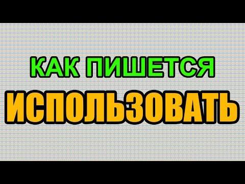 Видео: Как правильно пишется слово ИСПОЛЬЗОВАТЬ по-русски