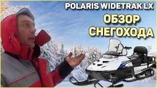 Снегоход не убиваемая лошадка POLARIS WIDETRAK LX.ЖЕСТЬ, ОБЗОР. ПЛЮСЫ И МИНУСЫ cмотреть видео онлайн бесплатно в высоком качестве - HDVIDEO