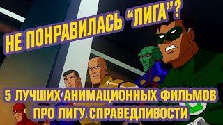 ЛІГА СПРАВЕДЛИВОСТІ - найкращі АНІМАЦІЙНІ фільми DC | Бетмен, Супермен, Зелений Ліхтар