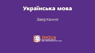 Відеоурок ЗНО з української мови. Звертання