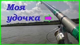 Моя НЕделикатная :) поплавочная удочка с дальним забросом для Ловли Амура и Карпа. Рыбалка