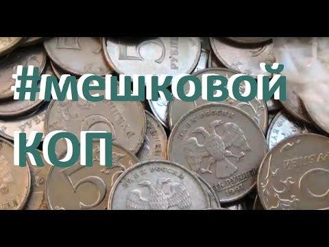 перебирал солянку 1,2 и 5 рублей #мешковой коп