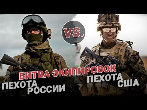 Пехота России VS пехота США. Экипировка