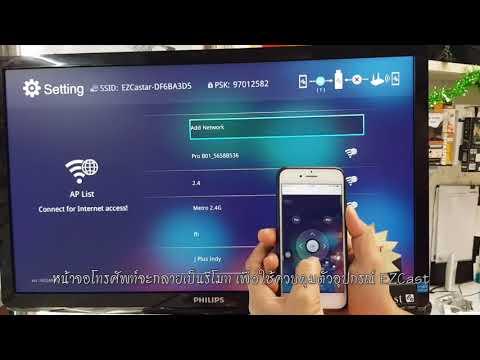 รีวิว การอัปเกรด Firmware ของอุปกรณ์ EZCast WiFi Display ทำเองได้ง่ายๆ