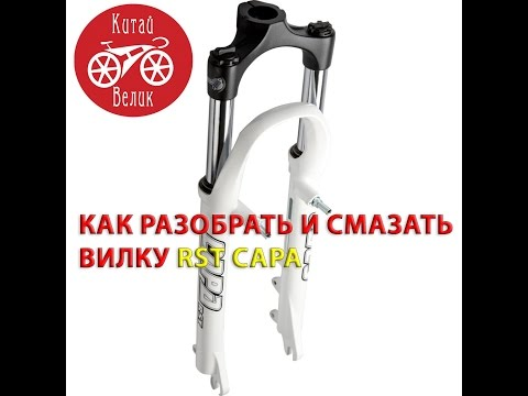 техническое обслуживание или как разобрать велосипедную вилку RST CAPA | КИТАЙ ВЕЛИК