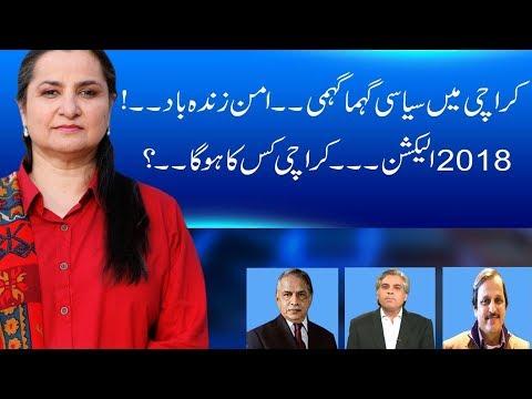 Nasim Zehra@8    12 May 2018   24 News HD