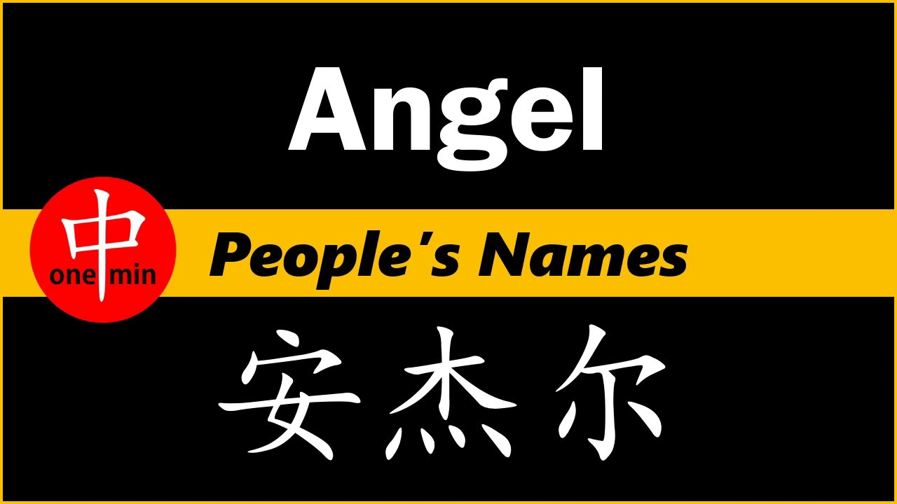 How to say your name angel in chinese youtube buycottarizona