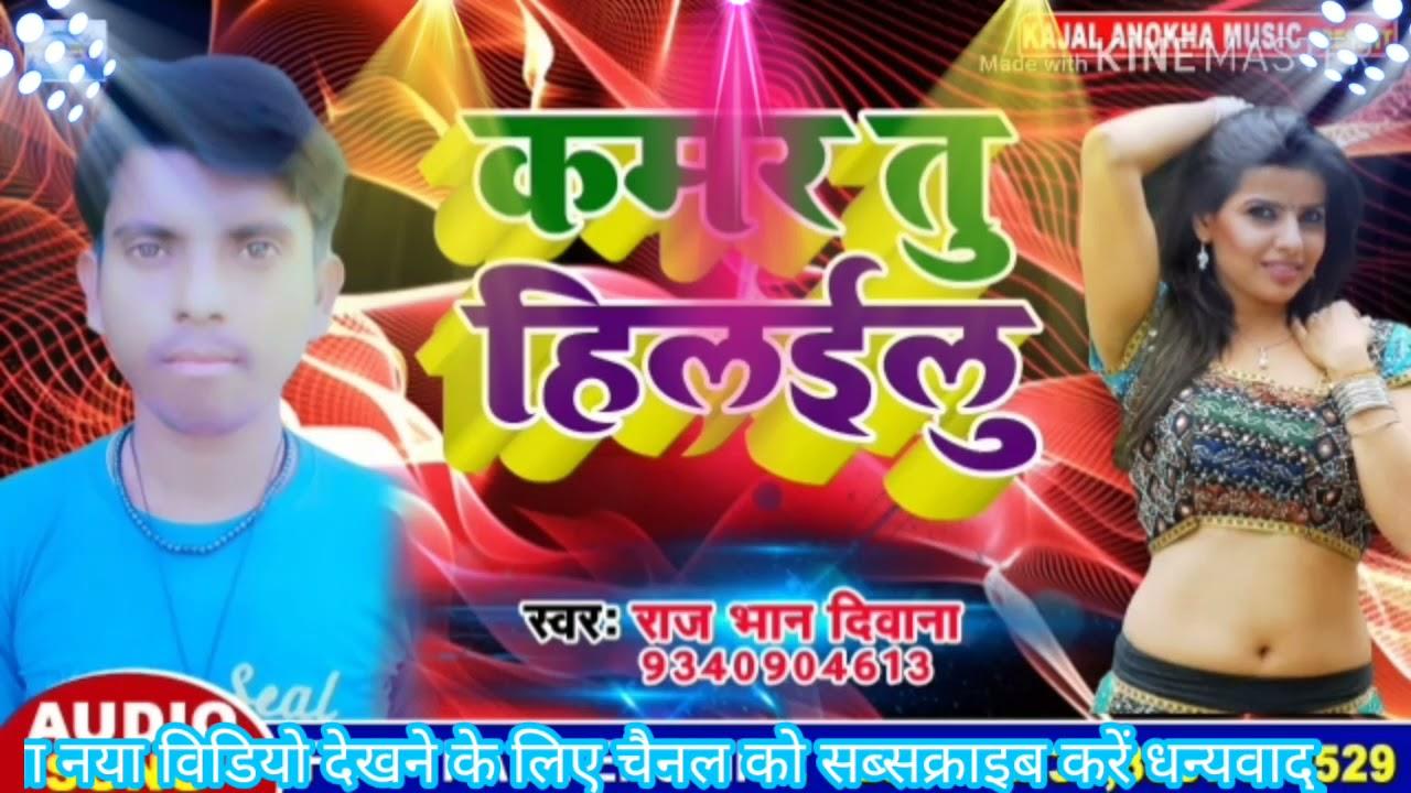 Download आर्केस्ट्रा सोंग,स्वर राजभान दिवाना,Aarkesta song Singer Rajbhan Divana