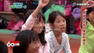 Publication Date: 2017-11-28 | Video Title: 雲林縣褒忠潮厝華德福學校
