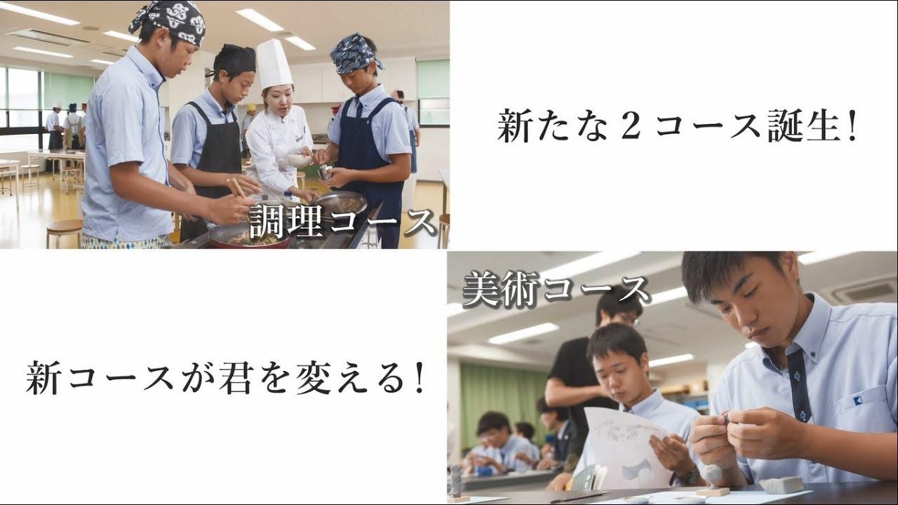 東 大阪 大学 柏原 高等 学校