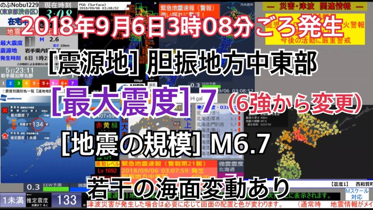 2011年6月9日_【緊急地震速報】2018年9月6日3:08ごろ発生 胆振地方中東部 最大 ...