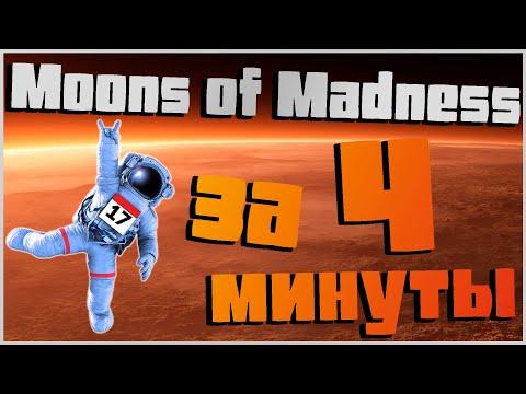 Обзор Moons of Madness   экшн хоррора по Лафкрафту   супер коротко стоит ли играть