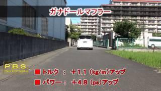 【ガナドール公式】 エスティマハイブリッド マフラーサウンド PAE-044