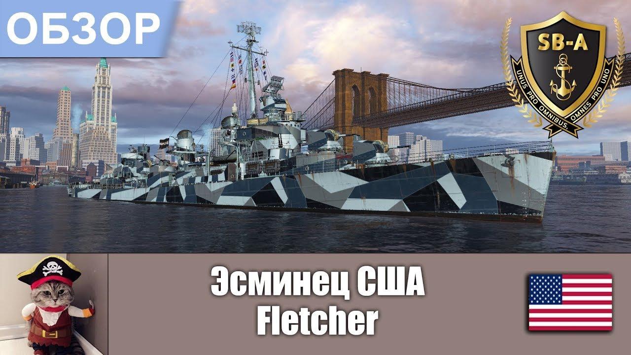 "Эсминец ""Флетчер"" в World of Warships  Обзор от RusSolo для Navygaming"