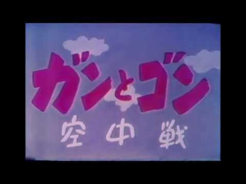 1970年代~1980年代に放送されていた幻のアニメ「ガンとゴン」のOPをバンブラPで作りました。