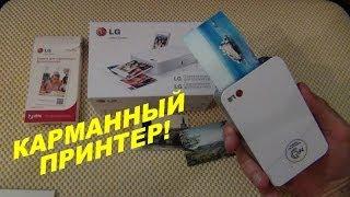 ОГО! LG Pocket Photo PD233 (карманный принтер) / Арстайл /(Печатает без краски, нужна только бумага. Офиц. сайт, описание и цены: http://www.lg.com/ru/pocket-photo-printer/lg-pd233-pocket-photo-printe..., 2014-02-20T04:38:43.000Z)