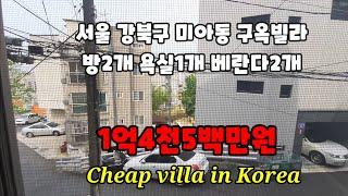 서울 강북구미아동빌라 1억4천5백원 방2 욕실1 베란다…