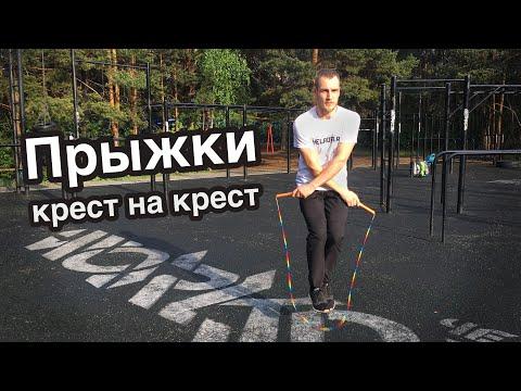 Как научиться прыгать на скакалке крестом. Прыжки крест накрест обучение. Видео урок