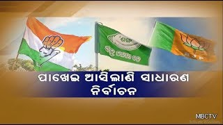2019 Election: BJP's strategy to counter BJD & Congress || Political Reaction