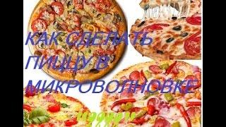 КАК СДЕЛАТЬ ПИЦЦУ В МИКРОВОЛНОВКЕ(как же сделать пиццу в микроволновке - об этом вы узнаете в видео ролике) Предлагайте свои рецепты пицц в..., 2016-10-28T11:40:35.000Z)