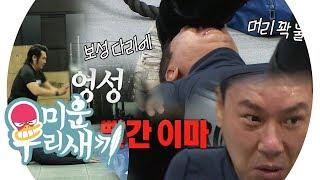 김보성·이상민, 폭소 유발하는 환상의 아재 콤비 @미운 우리 새끼 124회 20190203