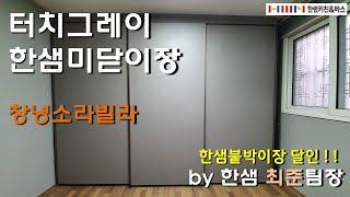 창녕붙박이장으로 시공된 터치그레이 슬라이딩붙박이장10자…