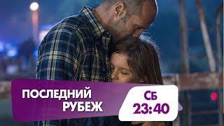 "Джейсон Стэйтем в фильме ""Последний рубеж"" сегодня на НТК!"