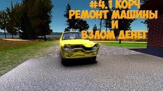 #4.1  My Summer Car - Ремонт машины и взлом денег