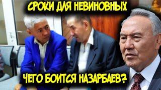 Назарбаев боится 21 сентября.Продолжаются аресты невиновных.