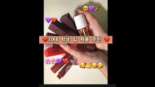 10대 학생 립제품 소개 / 추천  자연스러운 틴트, …