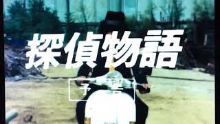 田口久美、睦五郎、久富惟晴、内藤陳、長谷部安春監督.