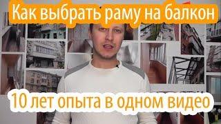 видео Как правильно выбрать раму для остекления балкона