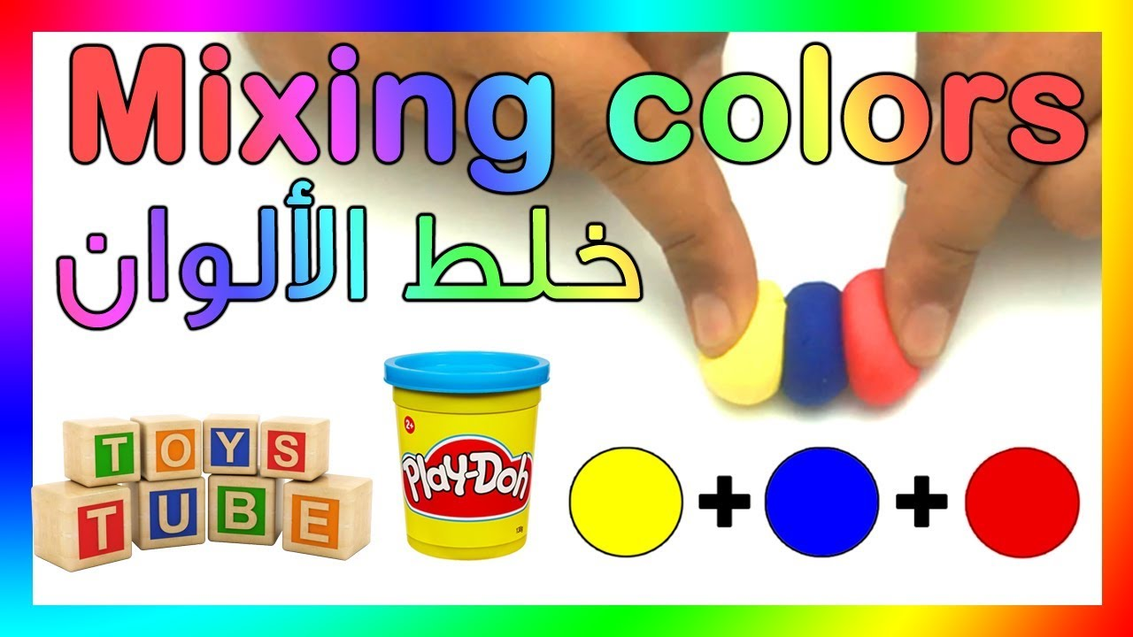 Making Colors خلط الألوان الأساسية الأحمر والأزرق والأصفر لاستخراج ألوان ثانوية صلصال بلاي دو Youtube