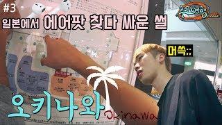 [오키나와 자유여행] 오키나와 쇼핑몰 탐방!! 블로그만…