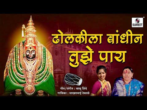 Sakharabai Tekale - Dholkila Bandhin Tuze Pay - Sumeet Music
