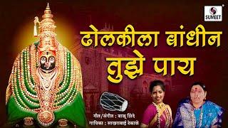 Gambar cover Sakharabai Tekale - Dholkila Bandhin Tuze Pay - Sumeet Music