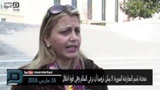 مصر العربية | متحدثة باسم المعارضة السورية: لا يمكن لروسيا أن ترعى السلام وهي قوة احتلال