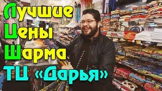 Самые низкие и актуальные цены в Шарм Эль Шейхе Торговый центр Дарья Миша не жмот Египет 2020